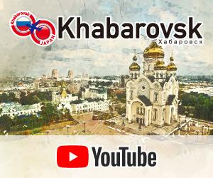 ハバロフスクチャンネルYoutube