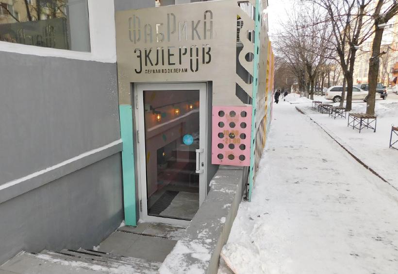 ファブリカ・エクレロヴ入口