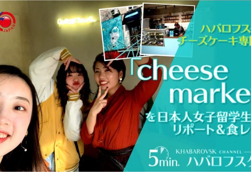 チーズマーケット