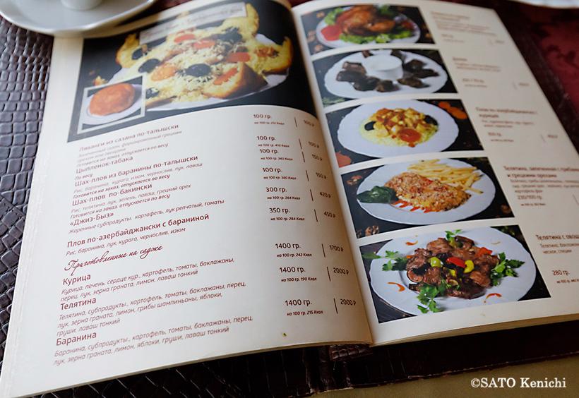 アゼルバイジャン料理のメニュー