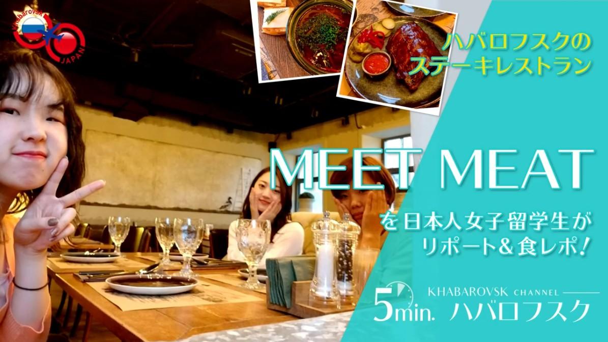 ステーキ&ワインレストラン「MEET MEAT」
