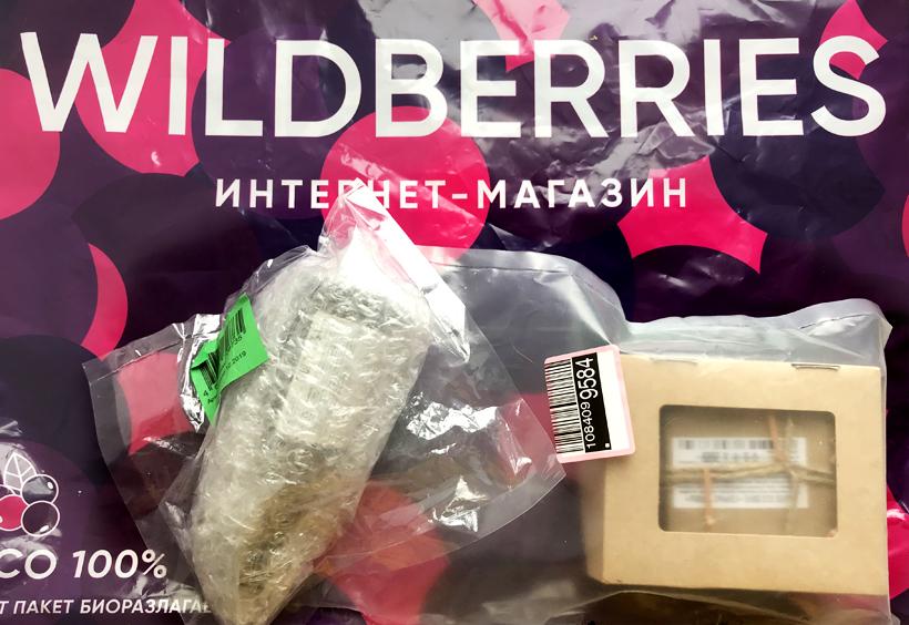 大手インターネットショップWildberries
