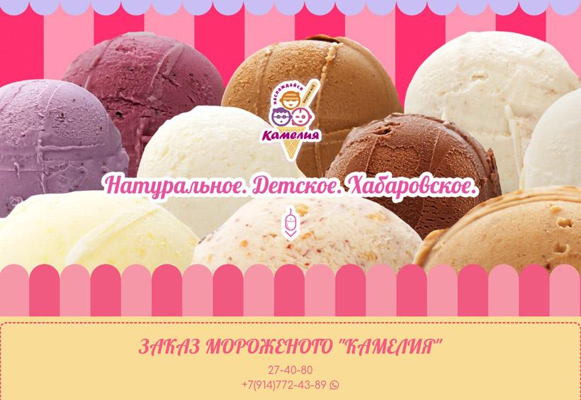 アイスクリーム会社のカメリヤ(Камелия)のサイト