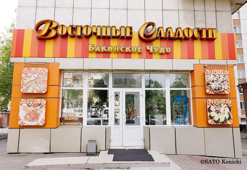 中央アジアのお菓子の専門店「ボストーチヌィエ・スラードスチ(Восточные сладости)」