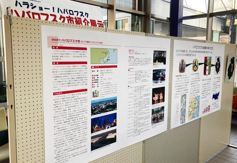 解説するパネルが展示され、ハバロフスク市を紹介するDVDの上映がありました。