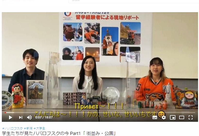 『新潟市国際交流チャンネル』にて、彼女たちのトークをライブ配信