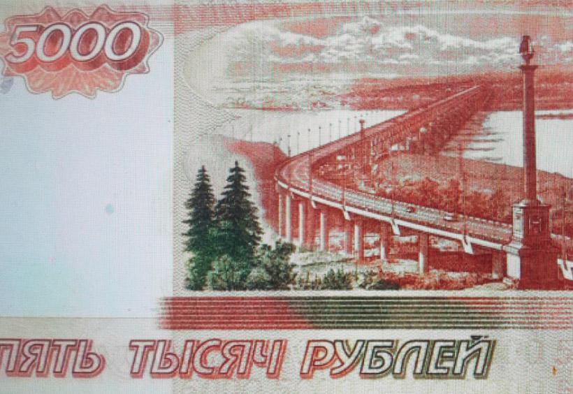 アムール川鉄橋はロシアの5000ルーブル紙幣に印刷されています