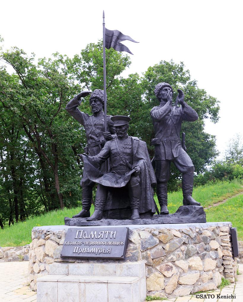 コサック入植記念碑
