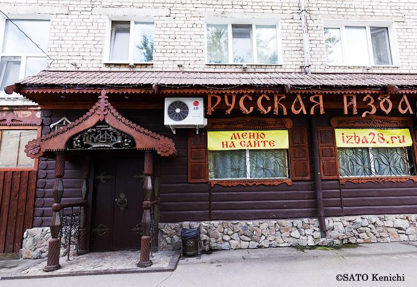 伝統的なコサック料理を味わえるレストラン