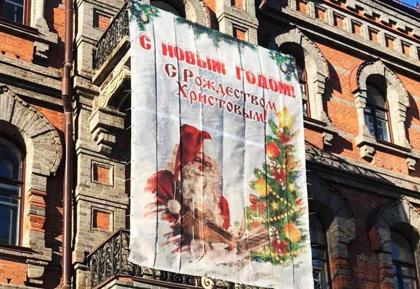 ロシアのサンタクロース、ジェット・マロ―スとクリスマスツリーのイラストに「明けましておめでとう!」と書かれている