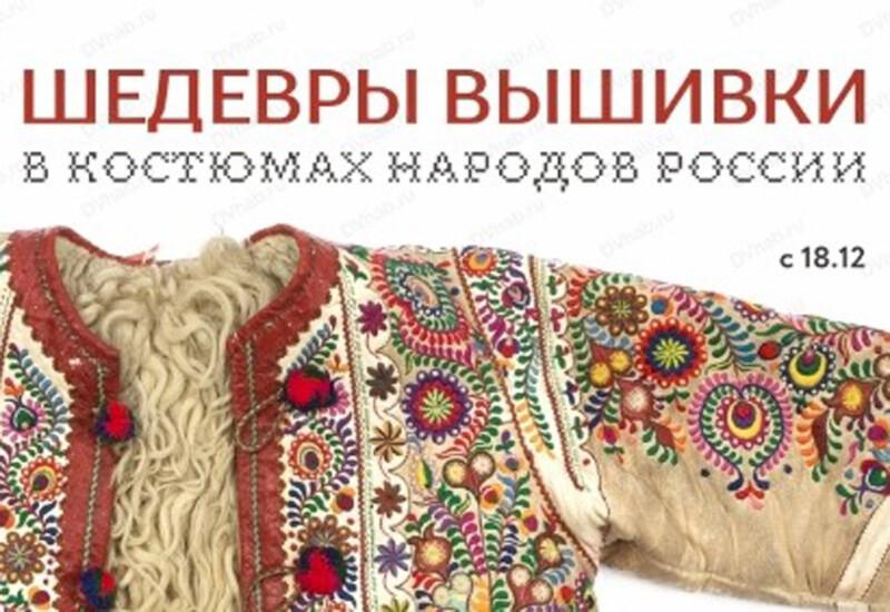ロシアの民族衣装は美しい装飾的な刺繍で彩られています
