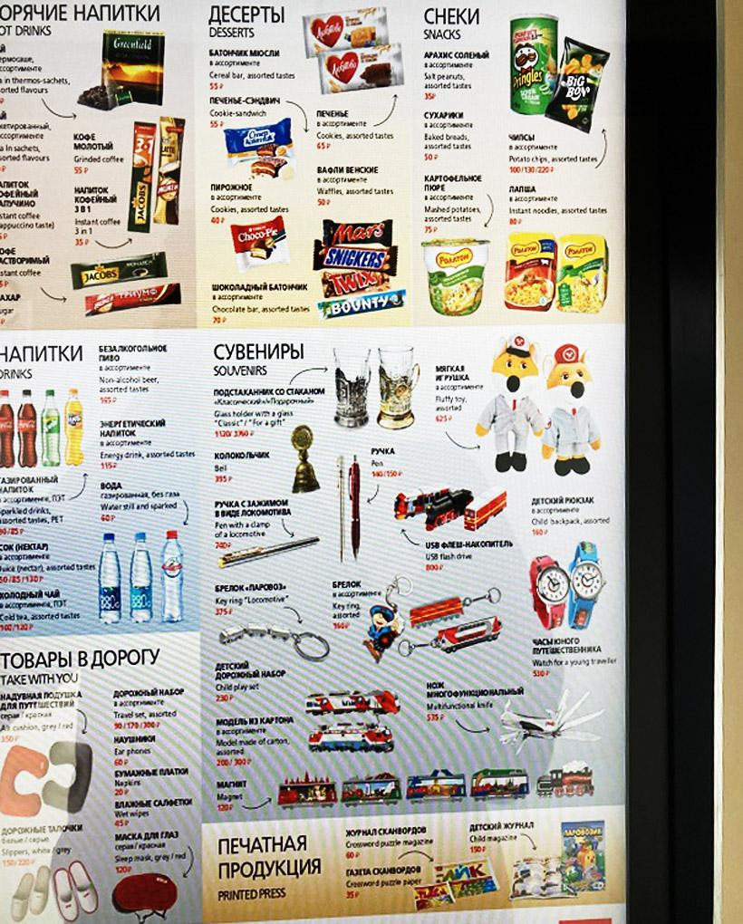 車内販売は、軽食・お菓子やソフトドリンクが中心で、車掌から買います