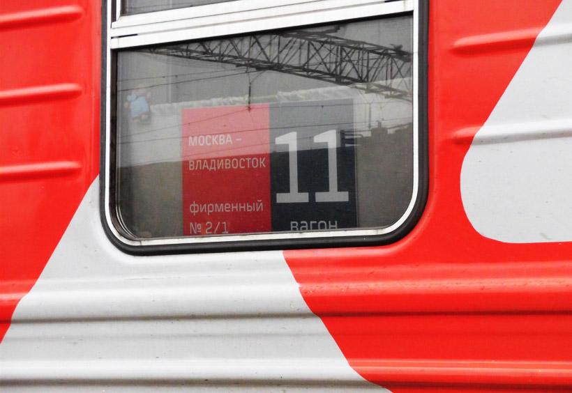 ウラジオストクとモスクワを結ぶ「ロシア」号は現在も運行しています