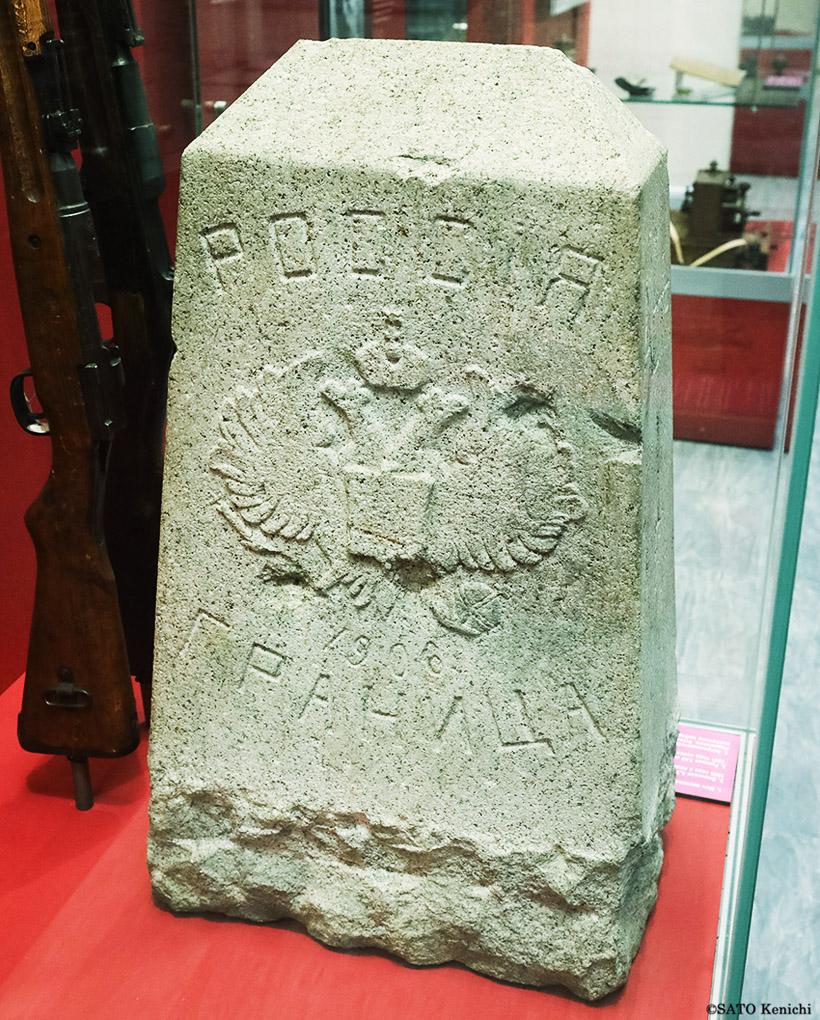 標石のレプリカ、裏面はロシア語です