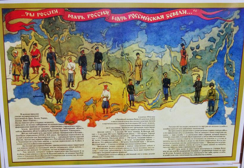 コサックによるアムール川開拓の歴史も解説されています