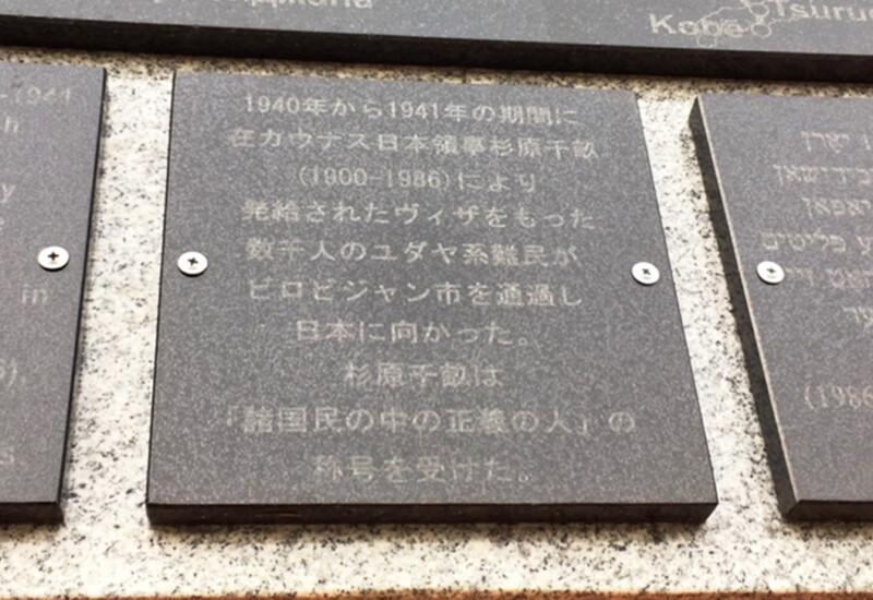 杉原千畝の記念プレートがあるビロビジャン駅など、ハバロフスク近郊の鉄道駅4選