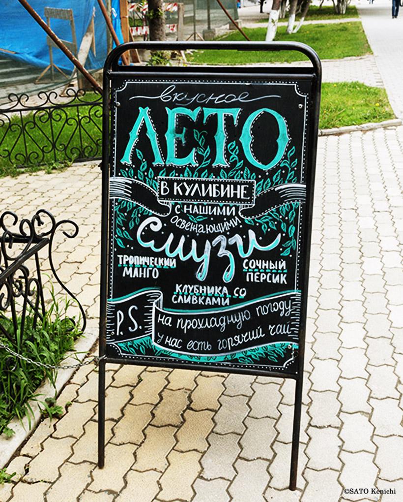 店の外に手書きのロシア語の看板がちょこっと置かれている