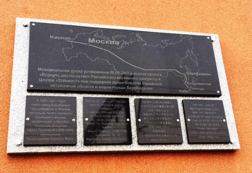 プレートには、カウナスからシベリア鉄道を経て敦賀・神戸までの道のりが記されている