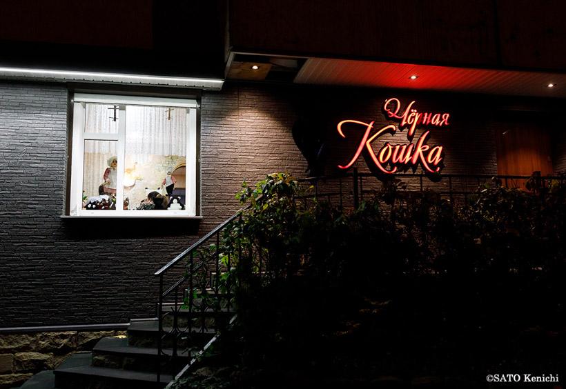 現地在住の日本の方が支持しているロシア料理店の「チョールナヤ・コーシュカ」