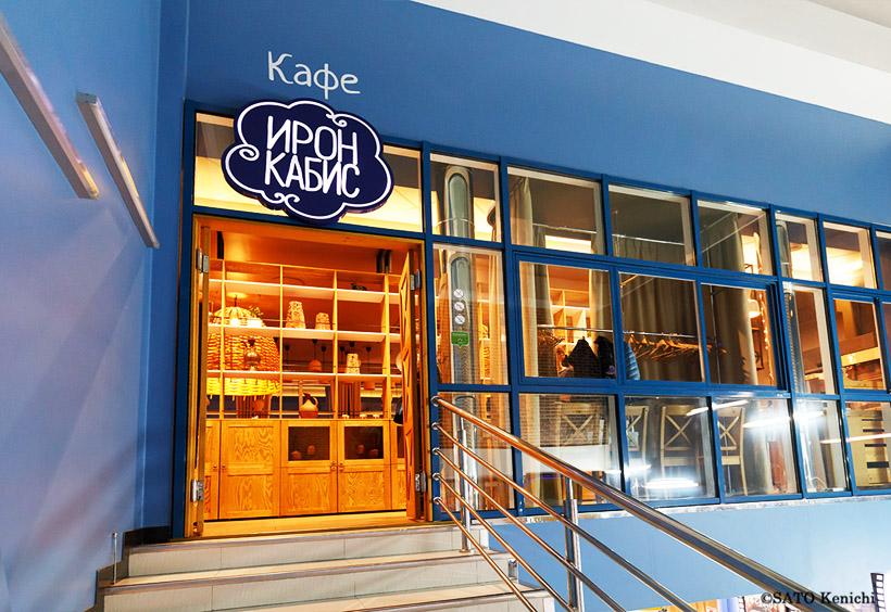 ハバロフスク駅前にあるイロン・カビスは、オセチアパイの人気店です