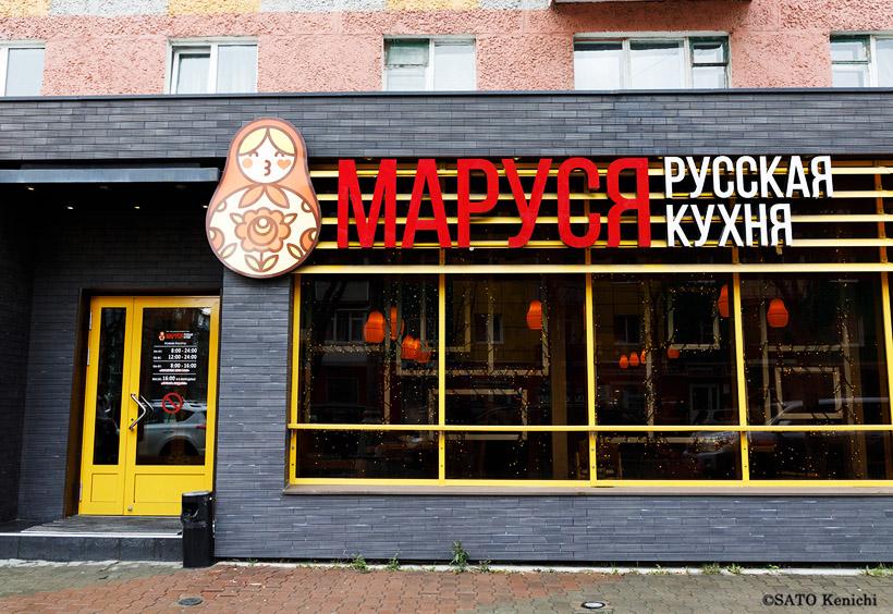 ユジノサハリンスクでいちばん人気のスタローヴァヤは、レーニン通りにある「マルーシャ」です
